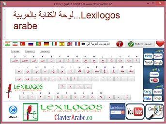 Vorschau Lexilogos arabic keyboard - Bild 1