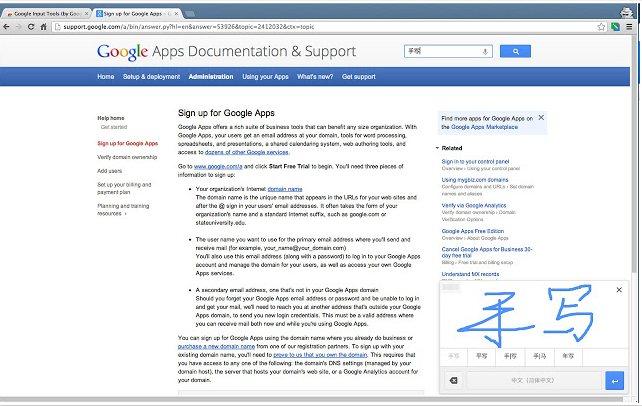 Vorschau Google Input Tools für Chrome - Bild 2