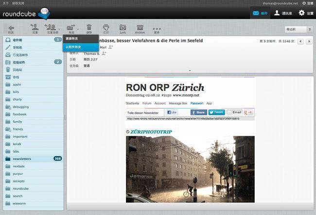 Vorschau Roundcube Webmail - Bild 3