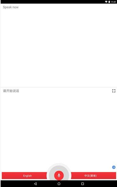 Vorschau Google Übersetzer für Android - Bild 3